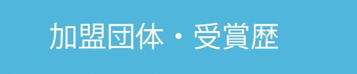加盟団体・受賞歴