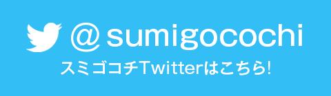 スミゴコチTwitter