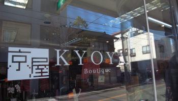 KYOYA(京屋)ロゴ・サイン工事