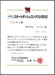 クリナップ水まわり工房 2012プラチナ賞