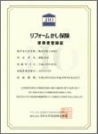リフォームかし保険 事業者登録証
