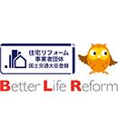 住宅リフォーム事業者団体登録