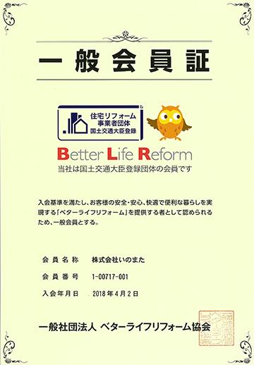 国土交通省 住宅リフォーム事業者団体登録制度