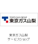 東京ガス山梨サービスショップ