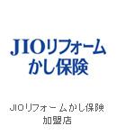 JIOリフォームかし保険加盟店