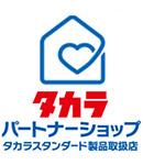 タカラパートナーショップ・タカラスタンダード製品取扱店