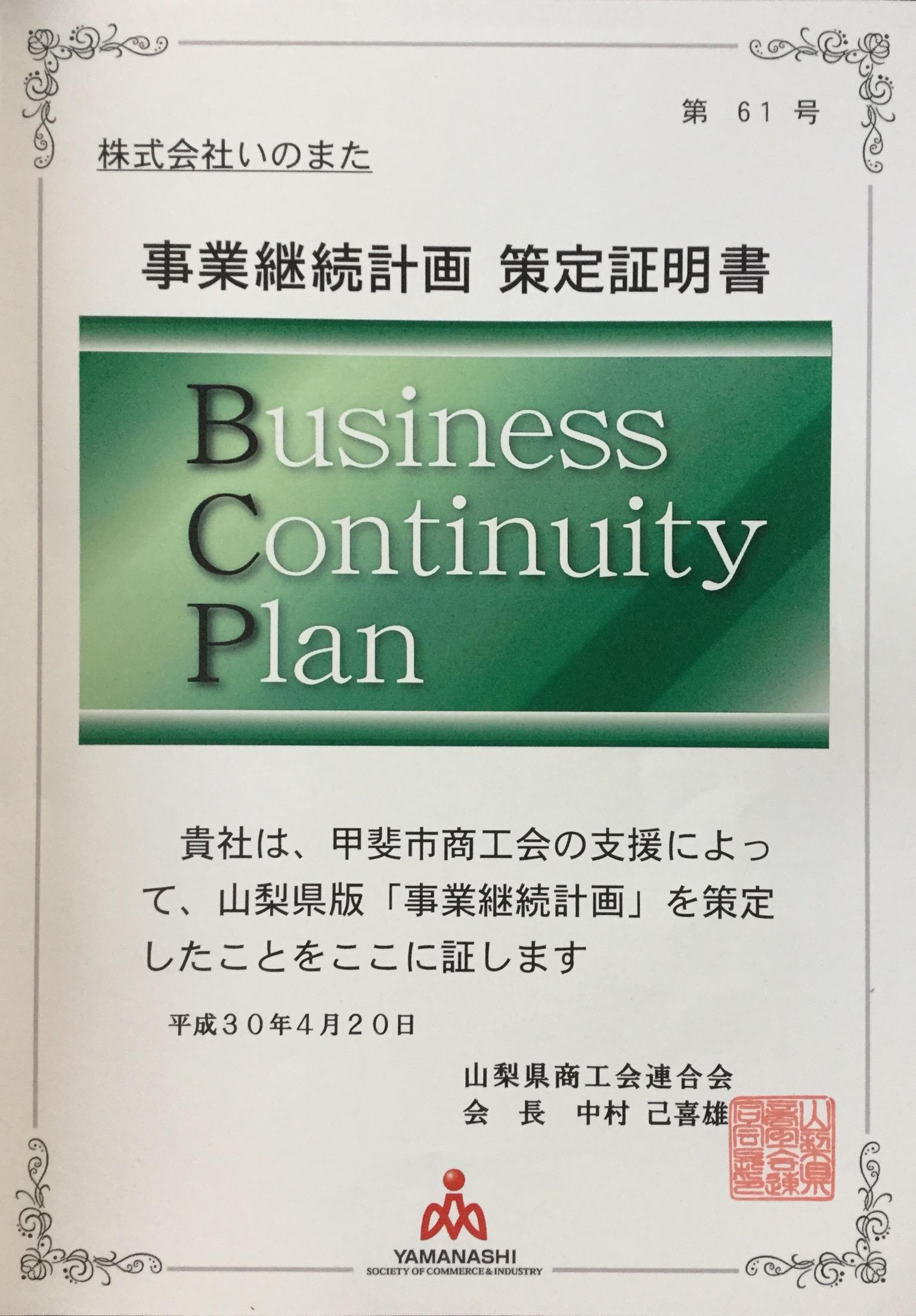 事業継続計画(BCP) 策定証明書