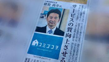 山梨日日新聞 新春トップインタビュー2020