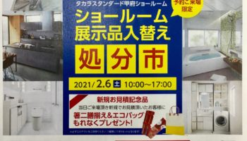 処分市 2/26(土)タカラショールーム展示品入替え